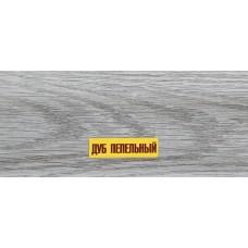 Плинтус пластиковый Идеал Комфорт 55мм  Дуб Пепельный
