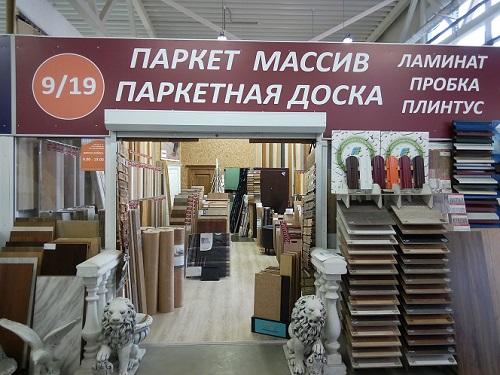 Адрес магазина компании Паркет Лайф в Мытищах. Фото