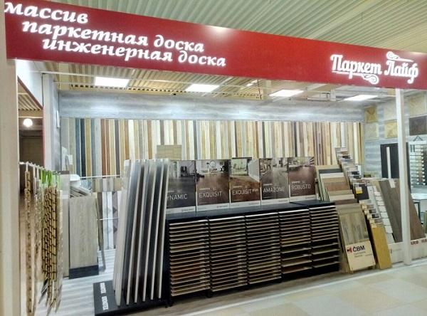 Адрес магазина компании Паркет Лайф в Москве. Фото
