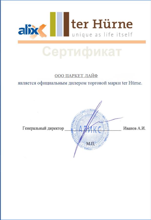 Сертификат Паркет Лайф от производителя напольных покрытий TERHUERNE. Фото