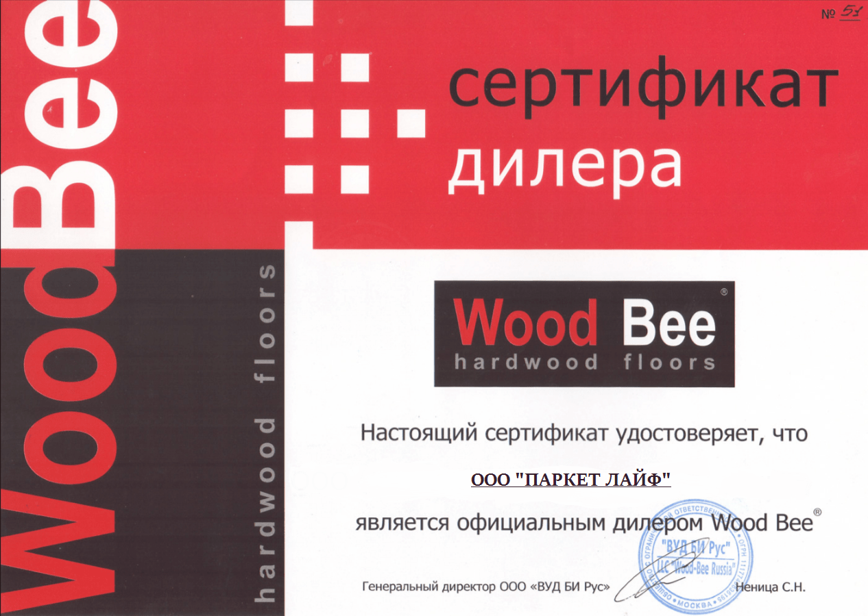 Сертификат Паркет Лайф от производителя напольных покрытий WOOD BEE. Фото