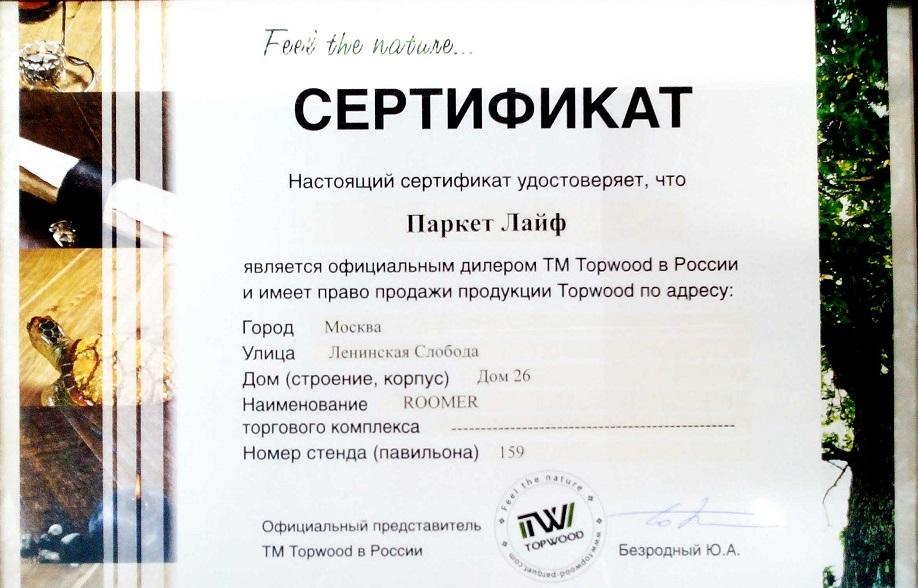 Сертификат Паркет Лайф от производителя напольных покрытий Topwood. Фото