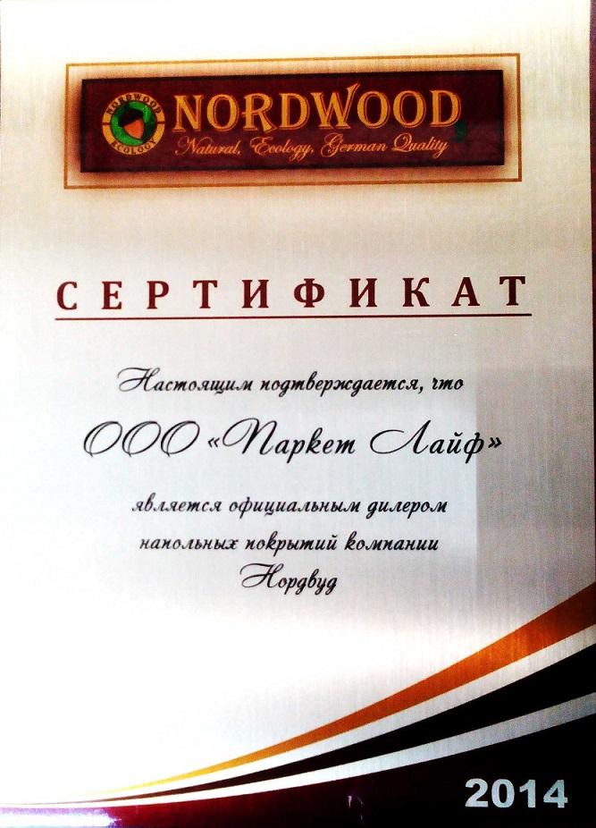 Сертификат Паркет Лайф от производителя напольных покрытий Nordwood. Фото